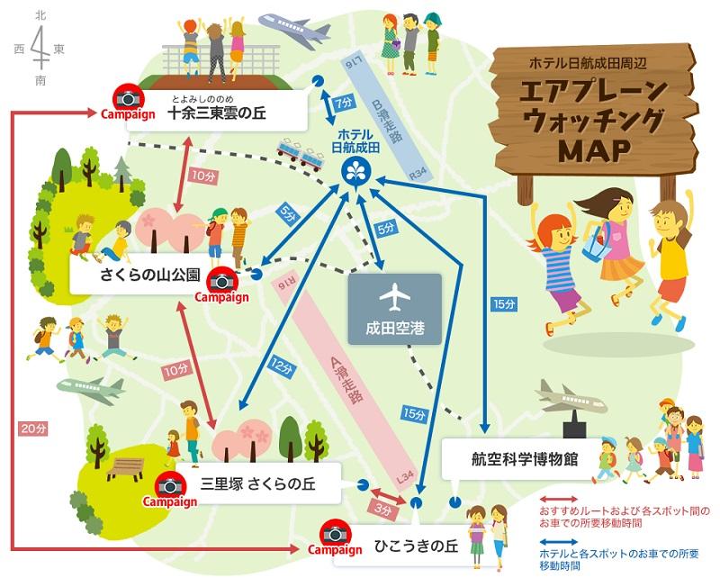 ホテル日航成田、公式サイトで飛行機の発着シーンを楽しむスポット紹介、成田周辺の魅力を訴求