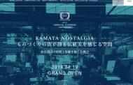 東京・蒲田地区に町工場と連携した新ホテル、職人の技を展示するスペースなど提供
