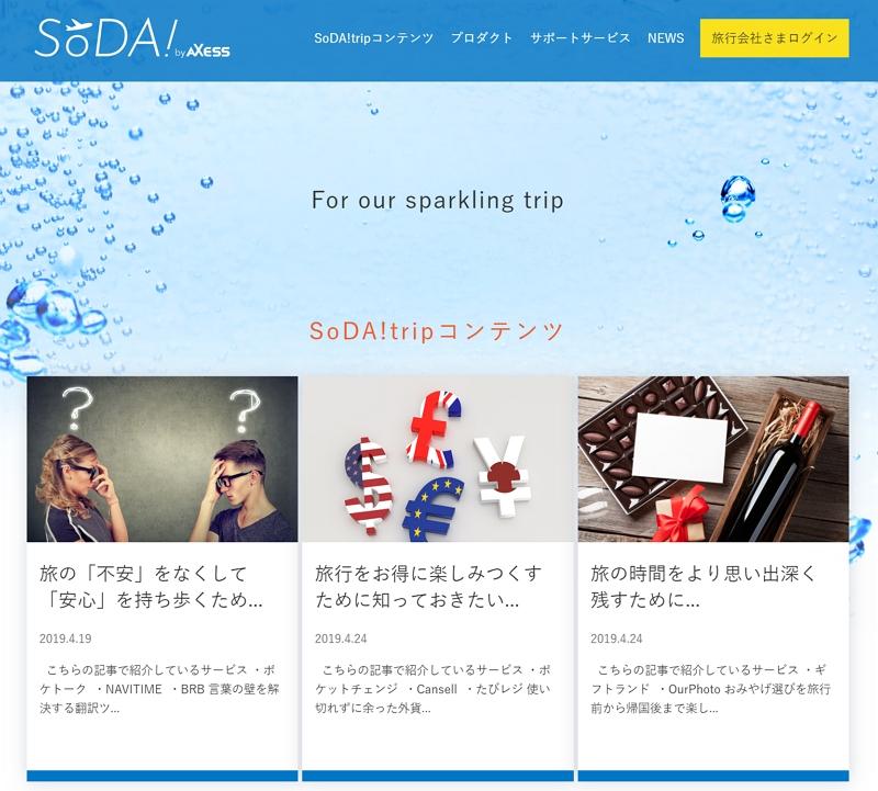 アクセス国際ネットワーク、新サイトで旅行時「お役立ち」を紹介、旅行会社向け特設ページも