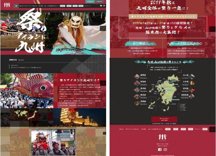 ラグビーW杯時に開催の「祭りアイランド九州」、43の祭りが参加決定、今年9月に九州・山口の魅力発信・周遊観光の促進で
