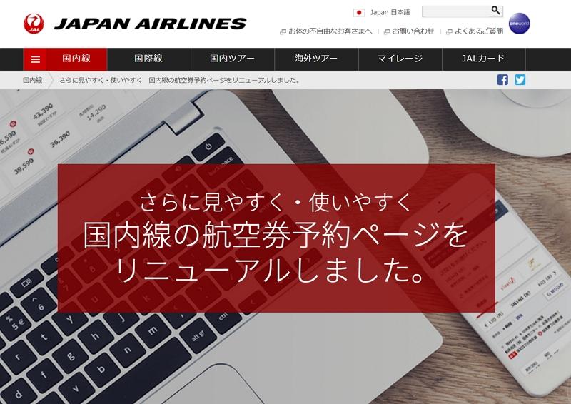 JAL、国内線予約サイトをリニューアル、最安値や機内設備など表示をわかりやすく、予約フロー見直しも