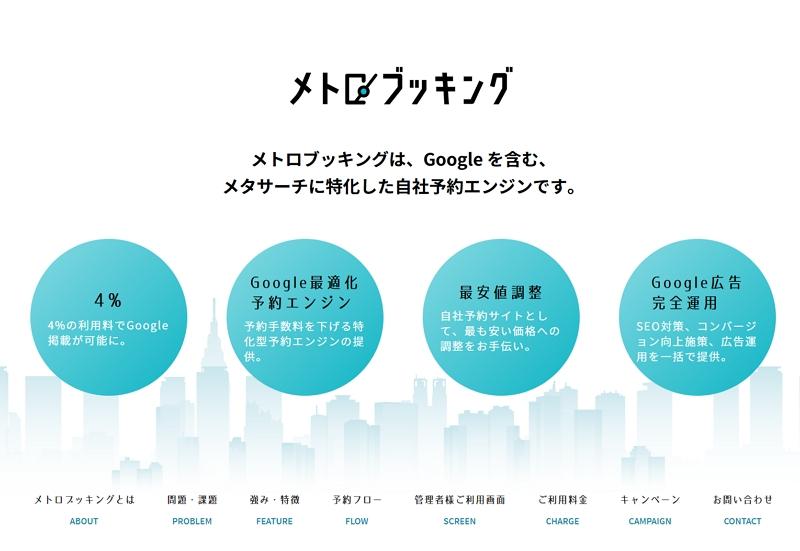 メトロエンジン社、グーグル対応の宿泊予約エンジンを発表、自社サイト料金を最安値で表示