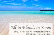 鹿児島・与論島で「トークンエコノミー」実証実験、観光協会らの共催で、現金なしの生活体験で