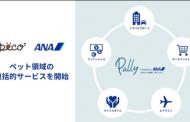 ANA、ペットと行く旅行の推進へ、専門メディアと連携、ツアーやマイレージなど包括的サービスの提供へ