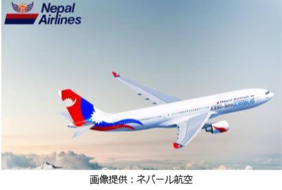 ネパール航空、12年ぶりに関空に就航、カトマンズ直行便を運航へ