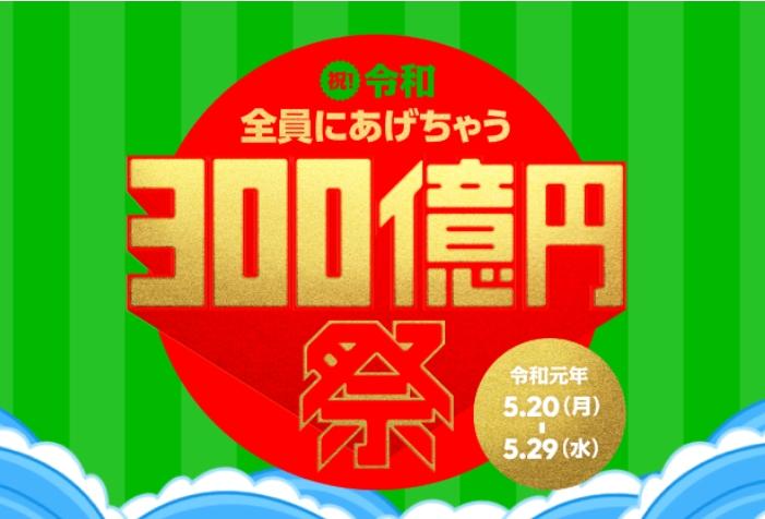 LINE、モバイル決済で300億円相当の山分けキャンペーン、「LINE Pay」で5月20日から