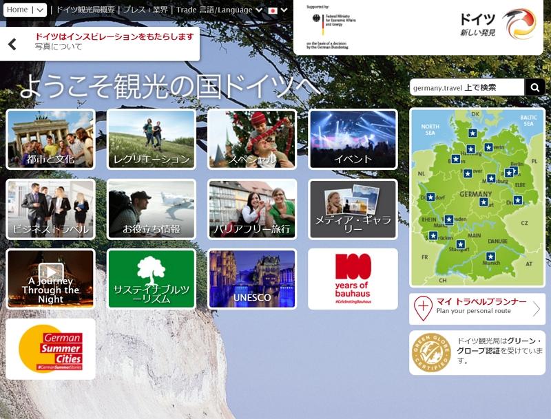 ドイツ観光局、観光関連情報のオープンデータ化を推進、国境を越えて入手可能に