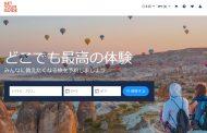 タビナカ体験予約「GetYorGuide(ゲットユアガイド)」、ソフトバンク系ファンドから530億円調達