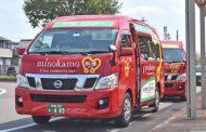 岐阜県美濃加茂市、バス車内の運賃支払いに電子決済「LINE Pay 」導入、コミュニティバスで初めて