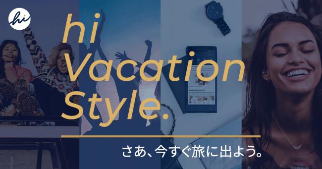 ホテル向けスマホ貸し「hi Japan」、有休取得の促進で社員に一律10万円を支給、福利厚生制度で導入