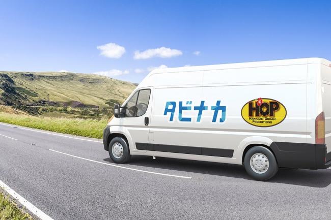 アクティビティ予約のタビナカ社、ハワイの現地ツアー会社を取得、テクノロジー活用のプロダクト開発を加速