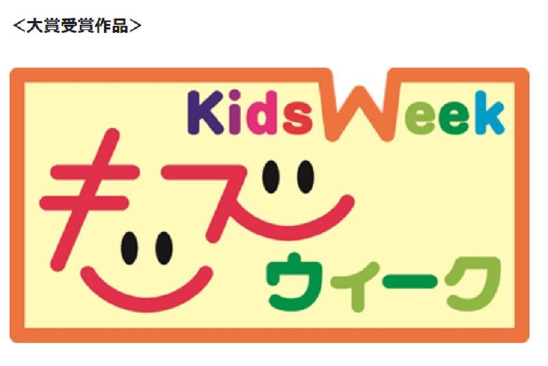 観光庁、夏休み分散化促進の「キッズウィーク」のロゴ決定、旅行・宿泊商品のパンフレットなど利用可能に