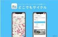 ナビタイム、新アプリ「どこでもサイクル」提供へ、レンタル自転車のポートや利用可能台数などチェック可能に