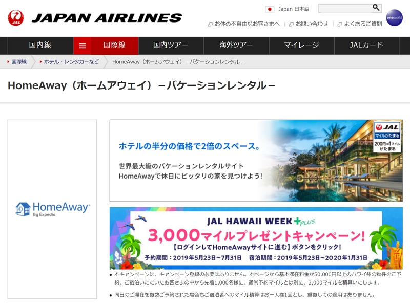JALサイトから一棟貸し民泊の予約が可能に、「ホームアウェイ」と連携、ハワイ送客の強化でキャンペーンも