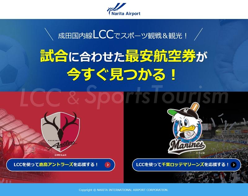 成田空港、LCC利用のスポーツ観戦で特設サイト、試合日程から最安航空券を検索可能に