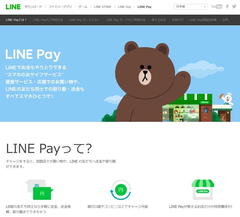 旅行会社の店舗でも「LINE Pay」支払いが可能に、日本旅行が国内全店で導入、海外旅行商品をQRコード決済