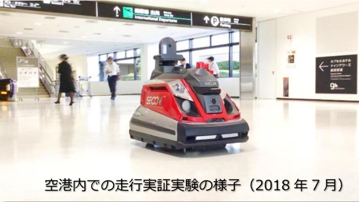 成田空港の館内警備に最新型ロボット導入、完全自立走行で放置物の有無など検知、ゴミ箱の中も点検