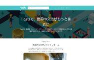 日本のタビナカ販売に新プレイヤー、オランダ発チケット専門「Tiqets」が日本参入、 その戦略を聞いてきた
