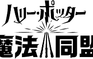 ハリー・ポッターの新作AR位置情報ゲームアプリ、日本語音声の搭載が決定、2019年中に配信へ
