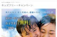 ユニバーサルスタジオ、関西からの来場者「1億人突破」でキャンペーン発表、関西在住の子供料金を実質無料に