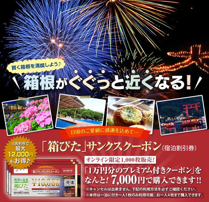 箱根温泉の宿泊が3割引になるクーポン企画、6月11日から販売、106の旅館・ホテルで利用可能