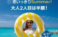 クラブメッド、夏の宿泊予約でキャンペーン実施、大人2人目を半額、SNSで拡散企画も