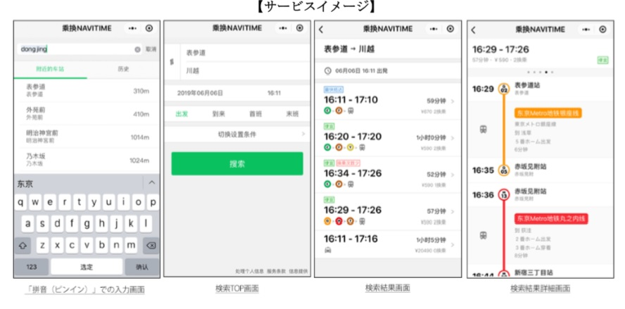 ナビタイム、中国人訪日客にWeChatアプリ内で乗換案内を提供、中国国内の都市交通の乗換アプリと統合も視野