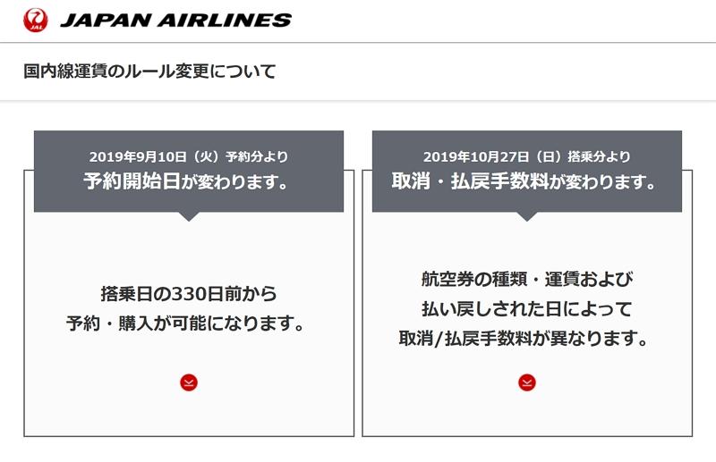 JAL、国内航空券を「330日前から」購入可能に、取消手数料は「55日前まで」なしに