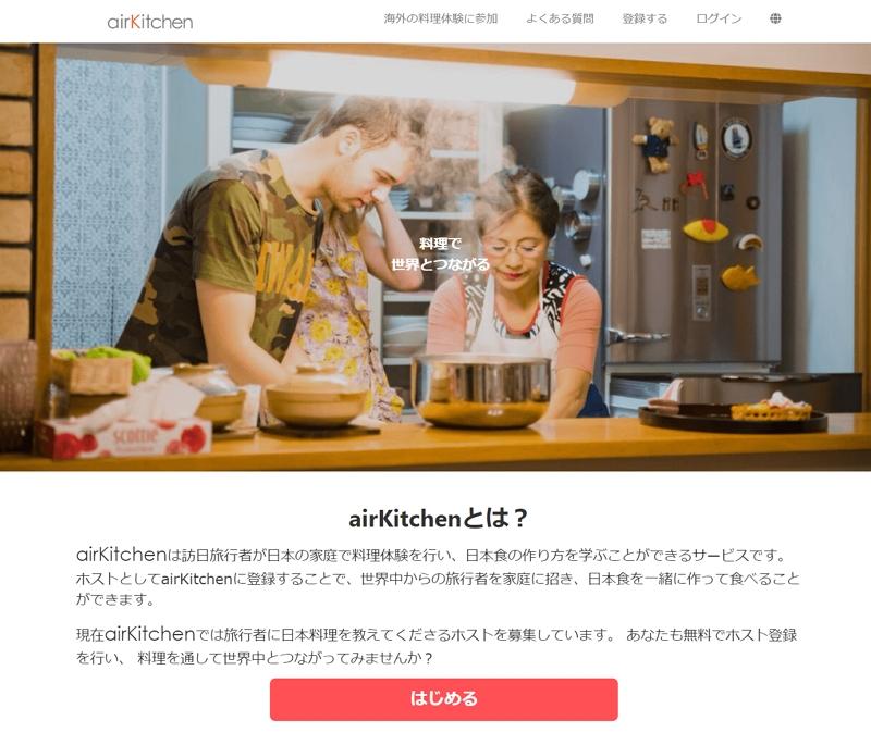 訪日客向け料理教室が事業拡大へ、ZAZAが日本政策金融公庫から2000万円資金調達