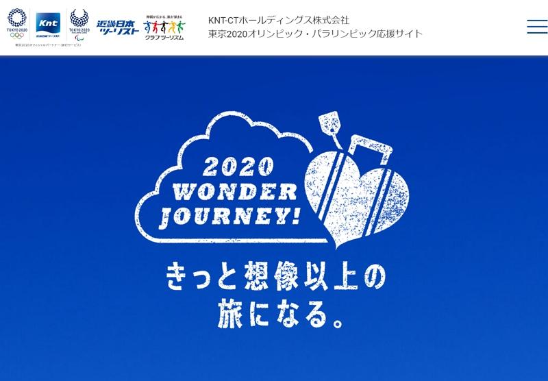 東京オリンピックで全33競技で観戦するツアー登場、クラブツーリズムが17日間チケット付きで抽選販売へ、7月24日から