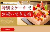 日本旅館協会とケーキ通販サイトがコラボ、「特別なケーキでお祝いできる宿」で、お祝い需要対応や平日稼働率の向上へ
