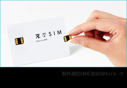HISモバイル、格安SIMの最低利用期間と解約違約金の撤廃を発表、新規申し込みには「変なSIMカード」プレゼントも