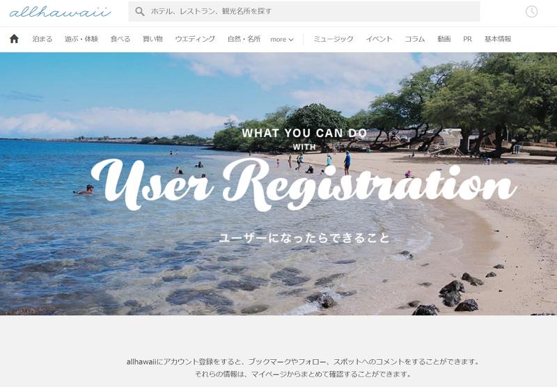 ハワイ州観光局、公式サイトに会員制度導入、お気に入り保存や他ユーザーと情報共有も