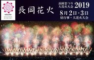 新潟・長岡花火大会で公式駐車場の予約制度を導入、シェアサービス「軒先パーキング」と連携