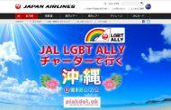 JAL、日本初の「LGBTチャーター」を運航へ、「ピンクドット沖縄」にあわせて8月31日に