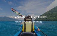 トラベルボイスLIVE特別版「タビナカ編」の参加申込み開始、ナビタイムと共催で旅行者の移動データの解説からインバウンド事例も(PR)