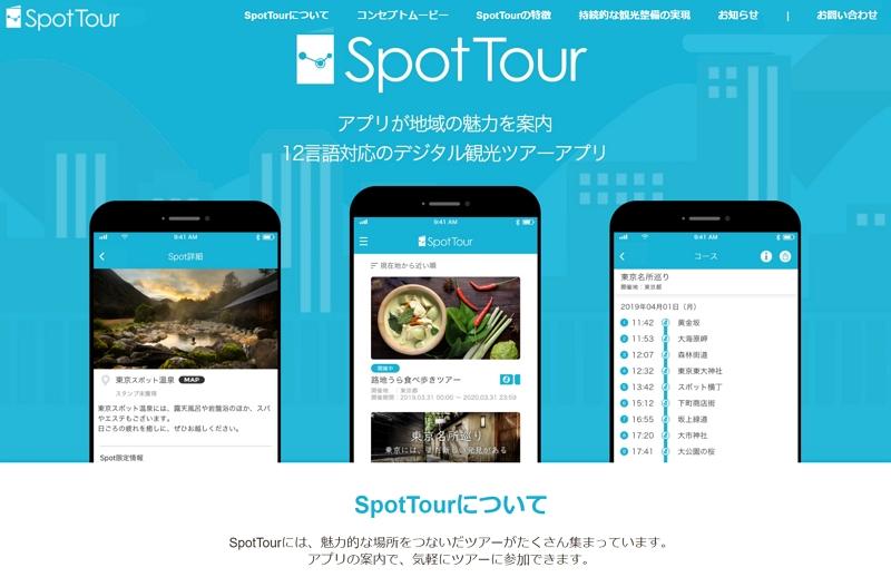 東京メトロ、観光アプリ「SpotTour」の実証実験、スタンプラリーやフォトブック自動生成も