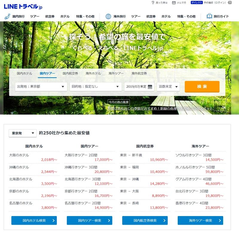 LINEトラベルjp、国内航空券でシートリップ運営「Trip.com」と連携開始