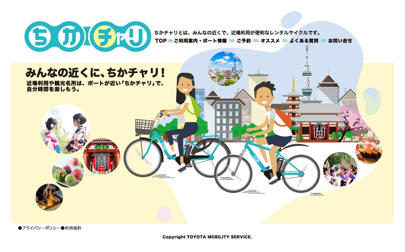 トヨタモビリティサービス、レンタサイクル参入、東京都内でラストワンマイル支える