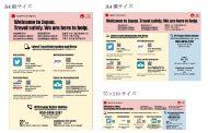 観光庁、外国人向けの災害時情報源を提供、自治体や交通事業者用にデジタルデータを配布