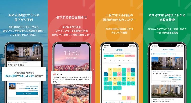 AI活用の宿泊比較サービス「atta(あった)」、宿泊料金の低下時にプッシュ通知を開始、正式版アプリを公開