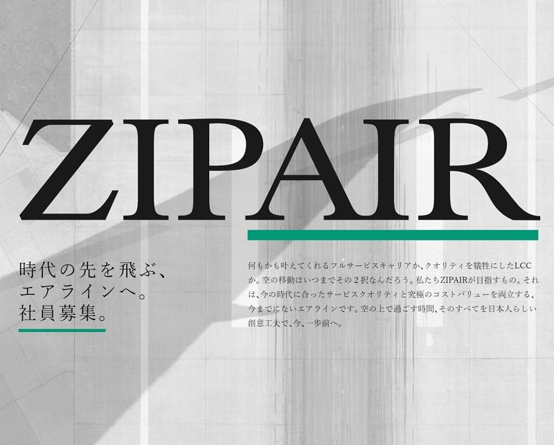 JALの新LCC「ZIPAIR(ジップエア)」、成田空港第1ターミナルの利用が決定、2020年5月の就航から