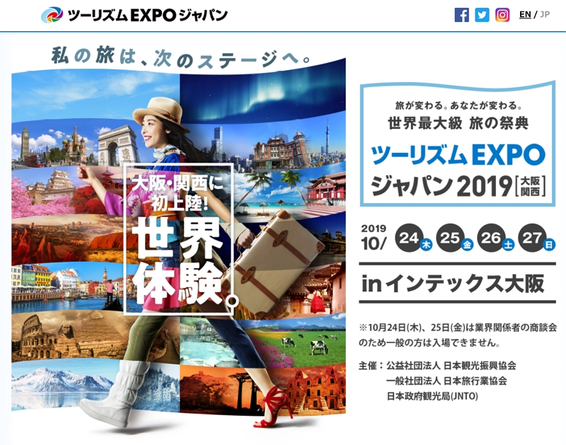 ツーリズムEXPOジャパン、大阪開催で見どころ発表、「IRゲーミングEXPO」や「関西うまいものコーナー」など