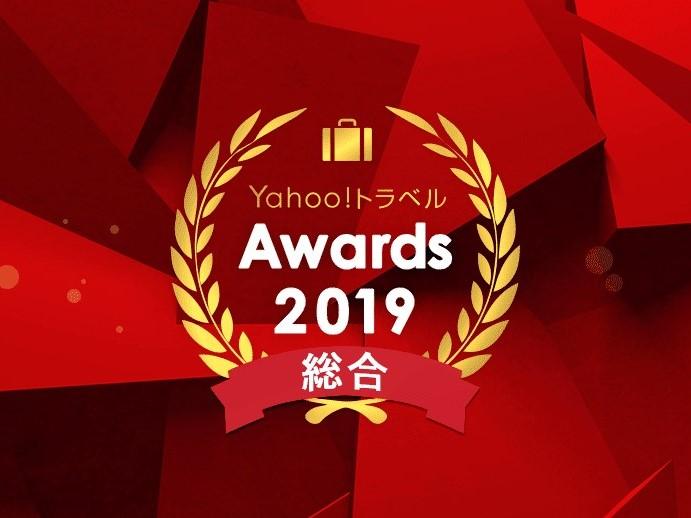 Yahoo!トラベル、宿泊施設向けアワードを新設、売上部門とクチコミ部門で「品川プリンスホテル」「百名伽藍」など受賞