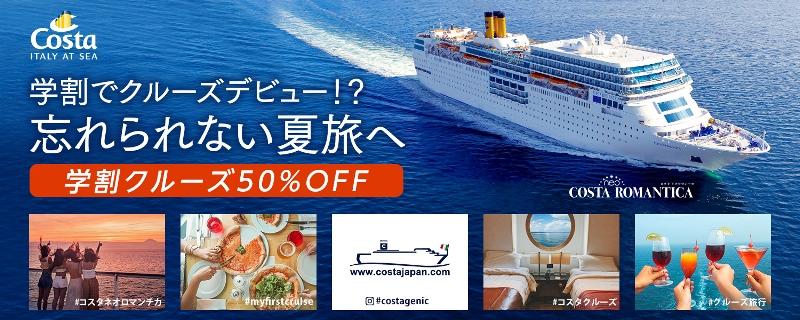 コスタクルーズ、日本発着クルーズで「学割クルーズ」を設定、夏休み5泊6日で3万1400円~など5割引も
