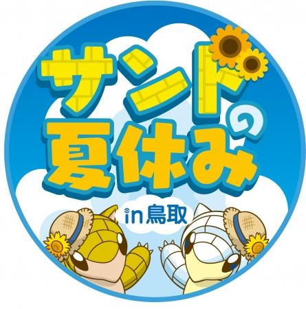 鳥取県、ポケモンで夏休みの観光地活性化へ、「サンド」に会えるイベント開催