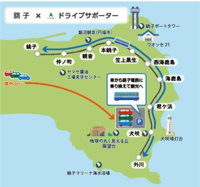 ナビタイムとKDDI、「観光型MaaS」の実証実験、銚子電鉄のパーク&ライドや市内周遊のラリー企画など