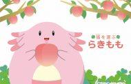 福島県、ポケモン「ラッキー」で夏の観光客誘致、「Pokemon GO」連動でAR写真企画も