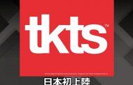 NY発チケット販売「tkts(ティーケーティーエス)」が日本初上陸、東京と大阪で開業へ