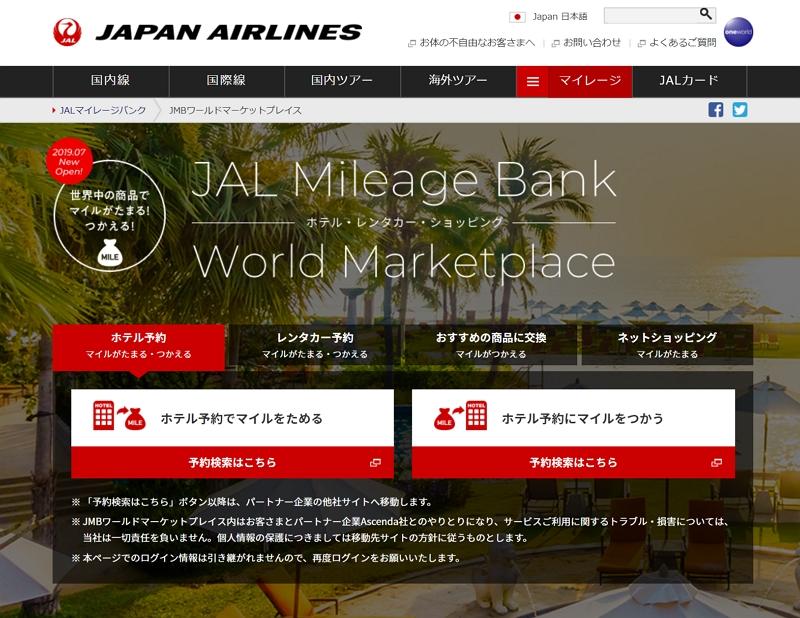 JALマイレージがサービス拡大、海外ホテルや海外ネット通販など、新サービス開始